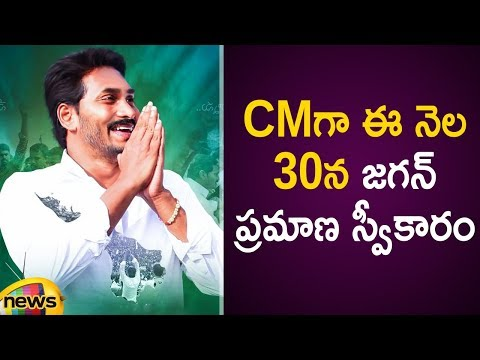 YS Jagan To be Sworn In As CM Of AP On 30th May 2019   AP Election Results Updates 2019   Mango News