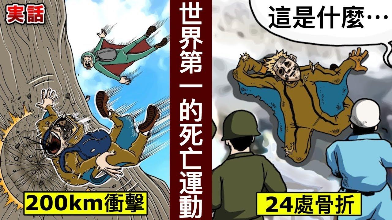 【翼裝滑翔】世界上最危險的極限運動⋯稍有失誤就不成人形【人類毛病大學】【動態漫畫】【日配】