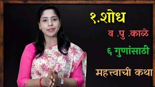 Download lagu बारावी|मराठी|कथा|१.शोध|व.पु.काळे|डॉ. प्रीती शिंदे- पाटील