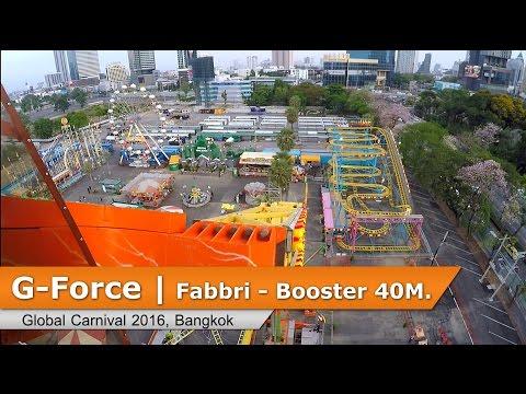 เครื่องเล่น G-FORCE - สวนสนุก Global Carnival 2016