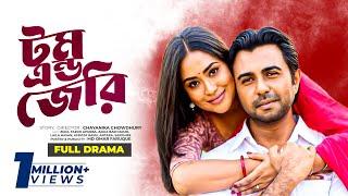 টম এন্ড জেরী   Tom and Jerry   Ziaul Faruk Apurba   Zakia Bari Mamo   Natok By Chayanika Chowdhury