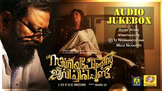 Zacharia Pothen Jeevichirippundu Official Audio Songs Jukebox | Manoj K.Jayan | Poonam Bajwa