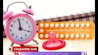 26 вересня - Всесвітній день контрацепції