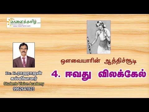 ஈவது விலக்கேல் (Eevathu Vilakkel) | ஆத்திச்சூடி 4