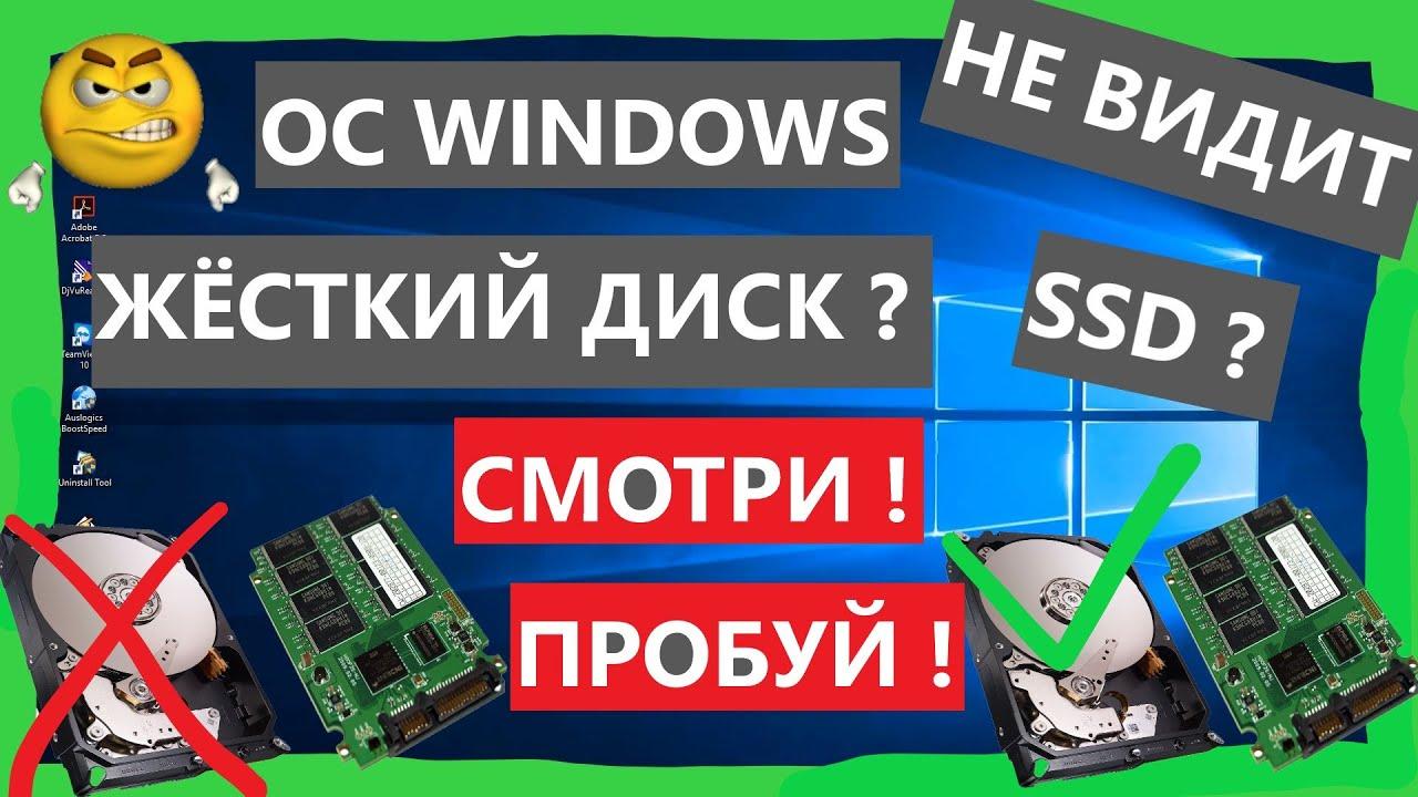 👉 Инициализация жёсткого диска ( HDD ) , либо SSD диска в ОС Windows