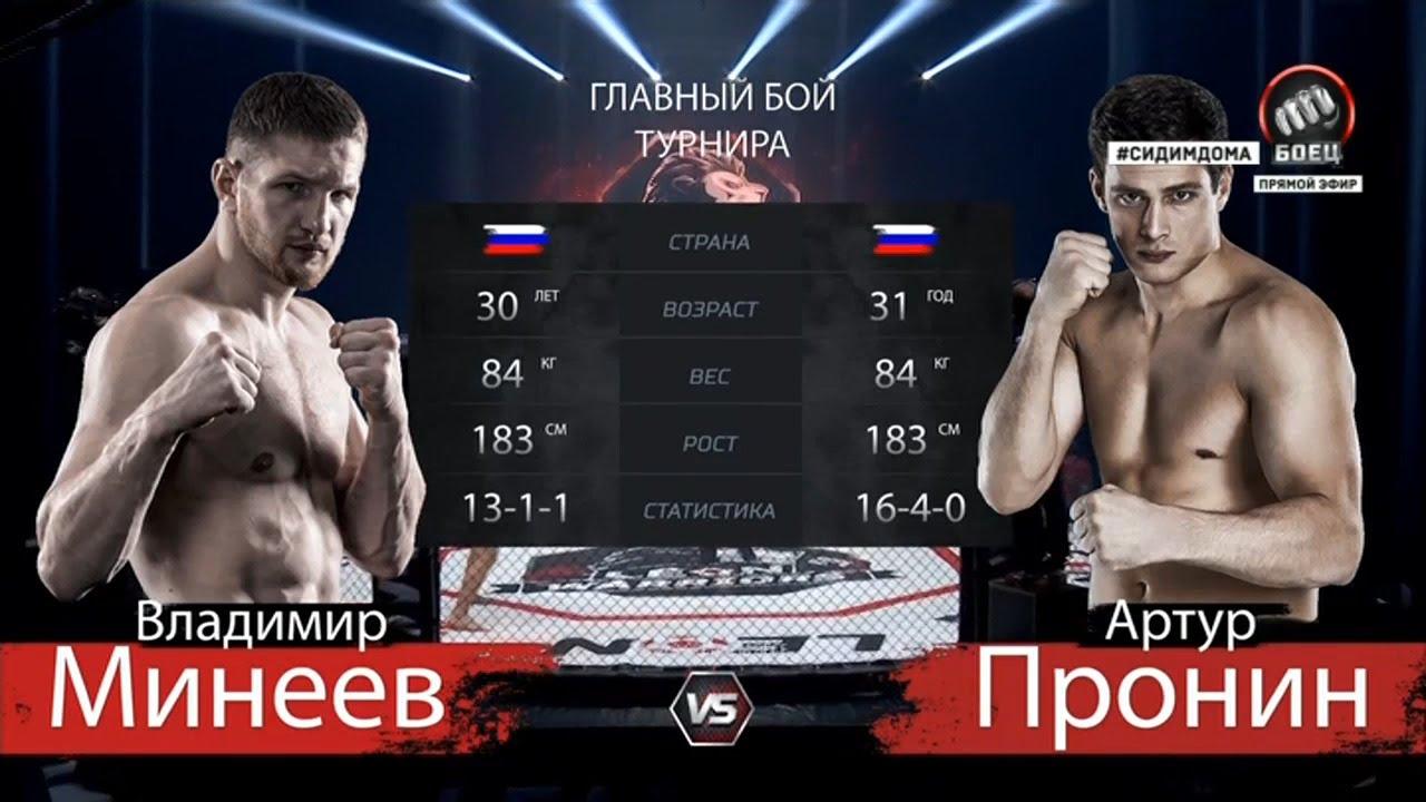 Полный бой: Владимир Минеев - Артур Пронин (Leon Warriors)