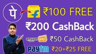 Phone Pe Flipkart ₹100 FREE Offer, Phone Pe ₹200 CashBack Offer, Amazon CashBack Offer, Paytm Offer