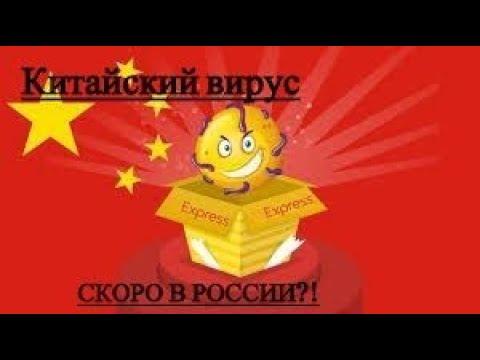Корановирус Китая в России дойдёт ли до нас и когда? Корановирус  в России. Первый случай у границы