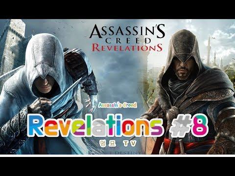 멍묘TV] Assassin's Creed Revelations #8