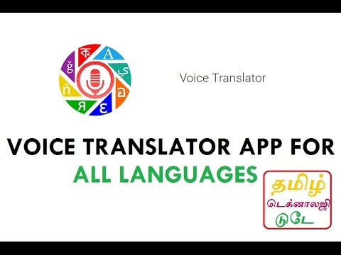 ANDROID VOICE TRANSLATOR APP FOR ALL LANGUAGES - TAMIL TECH TODAY