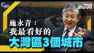 Publication Date: 2021-05-05 | Video Title: 【C對話】 施永青:我最看好的大灣區3個城市   嘉賓:施永