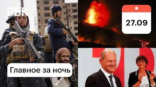 «Талибан»* призывает Таджикистан не вмешиваться. Извержение вулкана на Канарах. Выборы в Германии
