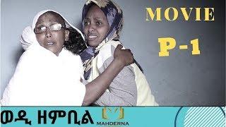 New Eritrean  movies By Luna Amaniel  wedi zembil (ወዲ ዘምቢል) Part 1