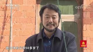 [远方的家]行走青山绿水间 手工米面寄乡情| CCTV中文国际 - YouTube