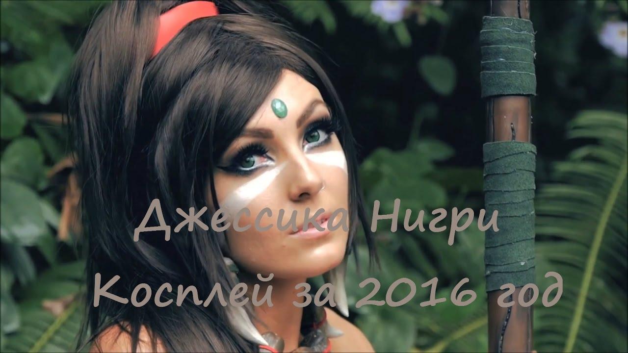 Джессика Нигри - Косплей за 2016 год