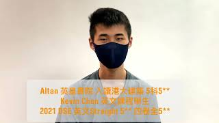 Publication Date: 2021-09-05 | Video Title: Kevin Chan 2021 DSE 英文Straight