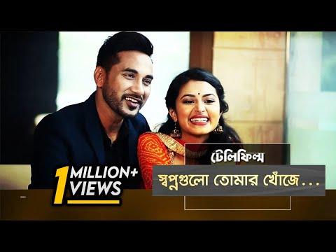 Showopnogulo Tomay Khoje | Shajal Noor, Richi Solaiman, Farin | Telefilm | Maasranga TV | 2018