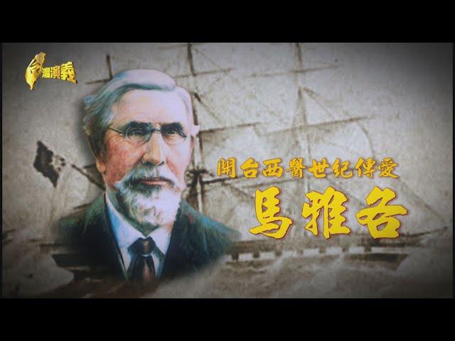 【台灣演義】開台西醫 世紀傳愛-馬雅各 2021.03.07 | Taiwan History