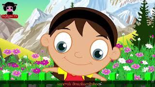 ჩიტო, ჩიტო, ნაცარა Chito Chito Nacara Sabavshvo Simgerebi Georgian Kids Songs Online Video Cut