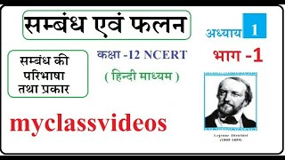 Class 12 Maths Chapter 1 Relations and Functions NCERT in Hindi part 1Basic Concepts