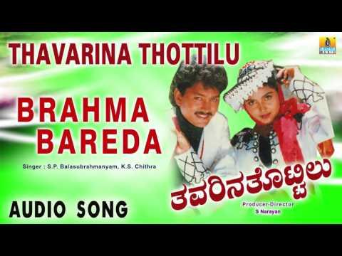 Thavarina Thottilu - Brahma Bareda | Audio Song | Ramkumar, Charan Raj, Shruthi | S Narayan