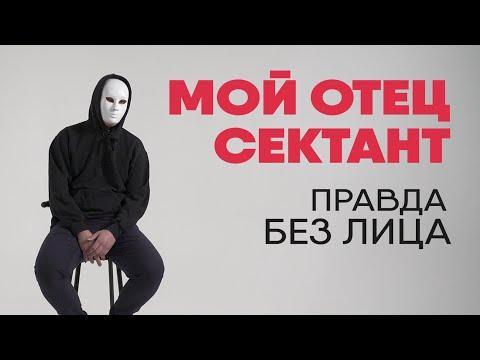 Без лица: мой отец сектант