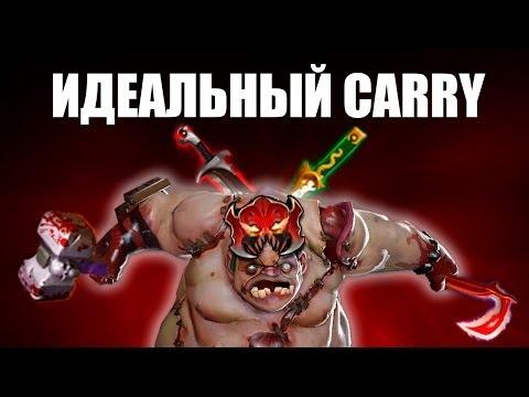видео: Идеальный carry