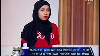 برنامج صح النوم   لاول مره اخت منفذ احد العمليات الارهابيه كمين البدرشين -18-9-2017