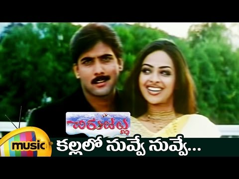 Kallalo Full Video Song | Chirujallu Telugu Movie Video Songs | Tarun | Richa Pallod