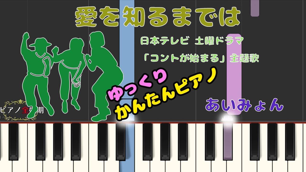 【かんたんゆっくりピアノ】愛を知るまでは/あいみょん