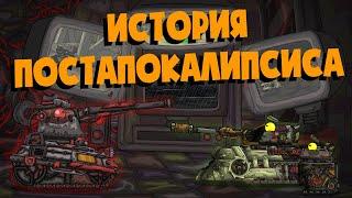История постапокалипсиса - Мультики про танки