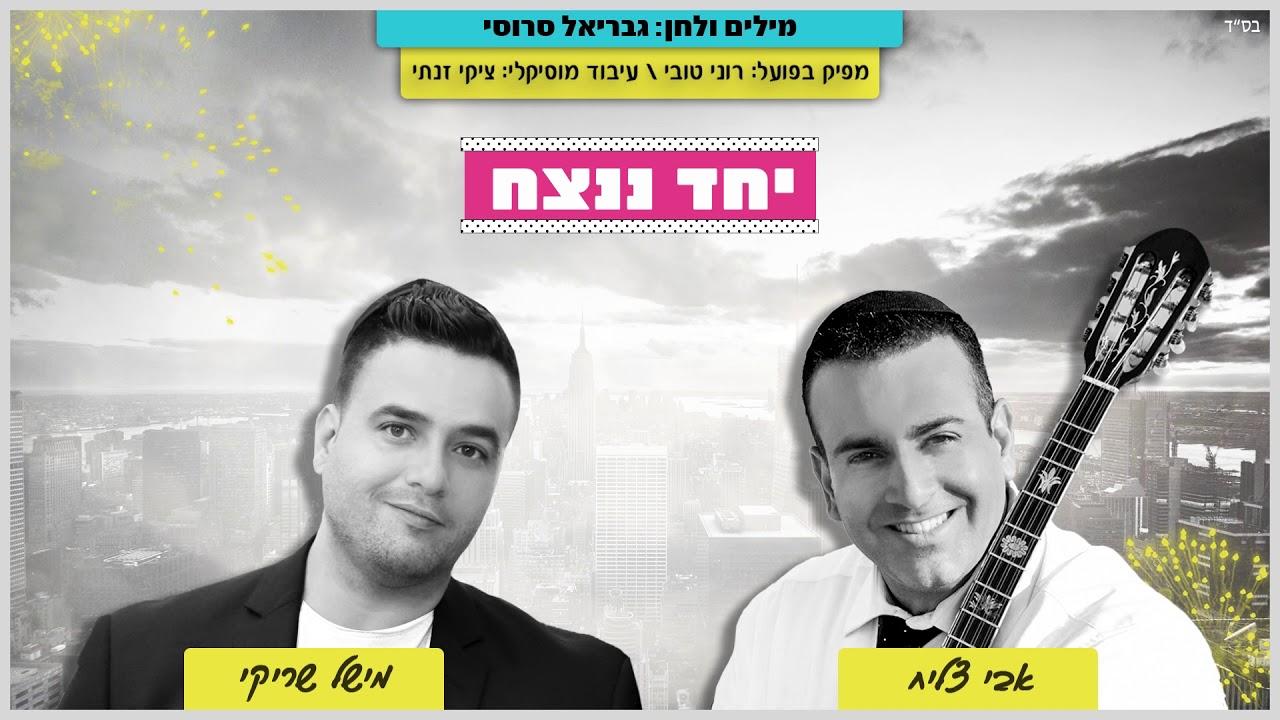 מישל שריקי ואבי צליח יחד ננצח   Mishel Shriki & Avi Tzaliach Yahad NeNatzeach