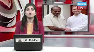 #CONGRESS और #JDS में मतभेद नहीं,  Kumaraswamy को #Rahul_Gandhi का आश्वासन #DBLIVE