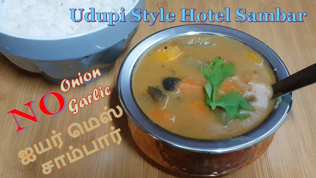 உடிபி ஹோட்டல் ஐயர் ஸ்டைல் சாம்பார் | UDUPI BRAHMIN SAMBAR IN TAMIL | Hotel Sambar | Iyer Mess Sambar