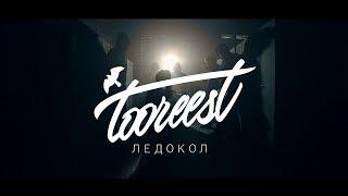 Tooreest - Ледокол