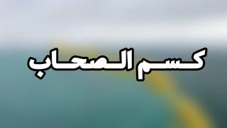 حالات واتس حزينه عن الصحاب مودي امين 2019