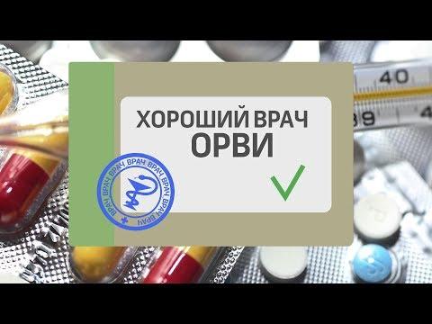 Хороший Врач  - ОРВИ: симптомы, лечение, профилактика, прививки