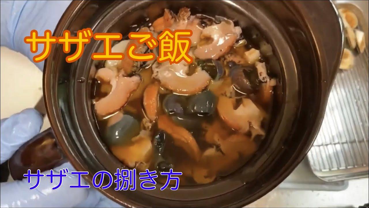 サザエごはんとサザエの壺焼き!美味しくてお酒がすすんじゃいます