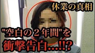 女優ミムラの今現在…2年間休業で消えた真相を激白…!!? 【芸能えんた...