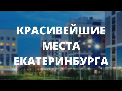 Красивейшие места Екатеринбурга - Краснолесье, Европейский, Академический