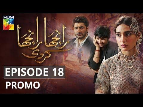 Ranjha Ranjha Kardi Episode #18 Promo HUM TV Drama