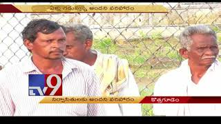 Bhadradri Kothagudem Thermal Project oustees denied compensation - TV9