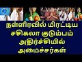 why sasikala family warning on night|tamilnadu political news|live news tamil