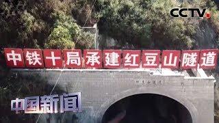 [中国新闻] 云南:大临铁路红豆山隧道施工突破7000米   CCTV中文国际