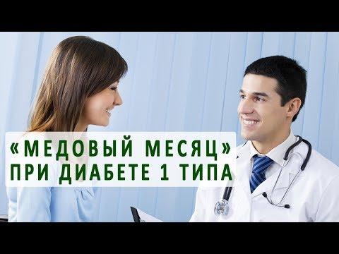«Медовый месяц» при диабете 1 типа