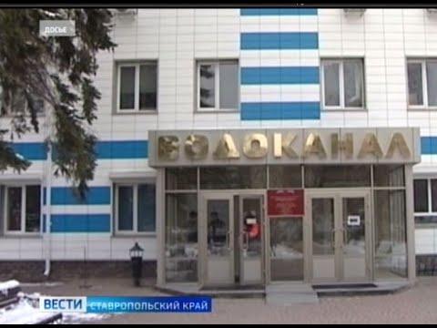 Экс-главе Водоканала в Ставрополе вынесли приговор