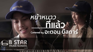 The TOYS - หน้าหนาวที่แล้ว I Covered by อะตอม