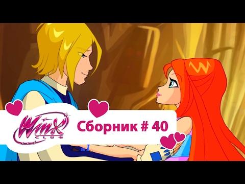 Винкс Клуб - Судьба Блум (Winx club Movie) | Мультики про фей для девочек