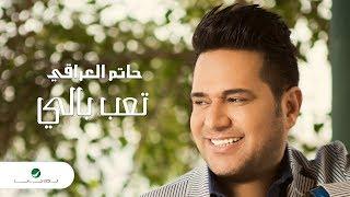 Hatem Aliraqi ... Taab Bali - Lyrics Video | حاتم العراقي ... تعب بالي - بالكلمات