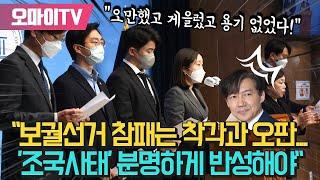 민주당 2030 초선 의원 보궐선거 참패는 착각과 오판... '조국사태' 분명하게 반성해야 - YouTube